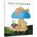 西�W多和���f�的蘑菇