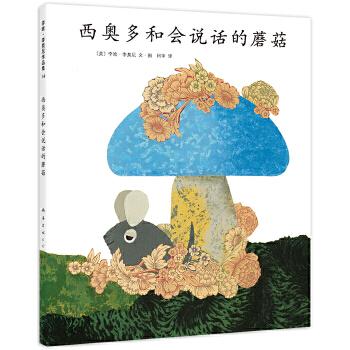 西奥多和会说话的蘑菇 给予孩子理解与尊重,让孩子自信、诚实地做自己。四届凯迪克奖得主李欧·李奥尼代表作——爱心树童书出品