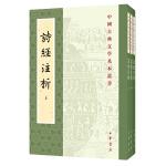 诗经注析(新排本)(全3册・中国古典文学基本丛书)