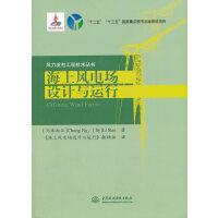海上风电场设计与运行(风力发电工程技术丛书)