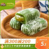 【领券满300减210】【三只松鼠_和风麻薯150g】台湾糕点点心休闲食品美食麻薯