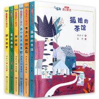 汤素兰爱的童话系列全6册 狐姐的茶馆送个冬天给青蛙夏夜舞会老木大叔的南瓜狮子的梦树叶船 汤素兰系列儿小学生课外书