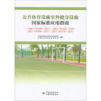正版书籍04T 公共体育设施室外健身设施国家标准应用指南 全国体育用品标准化技术委员会,中国体育用品业联合会 中国质检