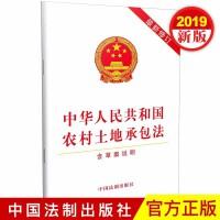中华人民共和国农村土地承包法(含草案说明)(2019年新修订 单行本) 中国法制出版社