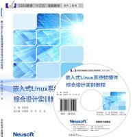 【二手旧书8成新】嵌入式Linux系统软硬件综合设计实训教程 张新强 9787894364500 东软电子出版社