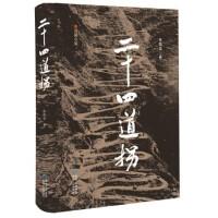 【新书店正版】二十四道拐张国华9787221118189贵州人民出版社