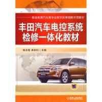 丰田汽车电控系统检修一体化教材 杨金霞,蒋家旺 9787111397489 机械工业出版社