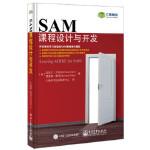 【新书店正版】SAM课程设计与开发迈克尔.艾伦(Michael Allen),理查德.赛茨(Richard Sit电子