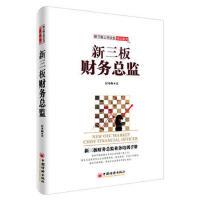 新三板财务总监 付冬梅 中国经济出版社 9787513643375