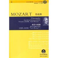 【二手旧书9成新】 莫扎特两首小夜曲弦乐小夜曲K525(附奥伊伦堡CD+总谱) 迪特尔・罗克斯洛斯,哈里・纽斯顿 湖南