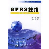 GPRS技术吕捷著北京邮电大学出版社有限公司9787563505210