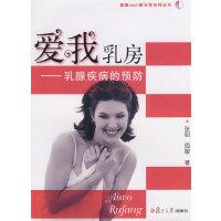 爱我乳房-乳腺疾病的预防