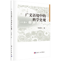 广义语境中的科学史观