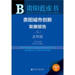 贵阳蓝皮书:贵阳城市创新发展报告No.1 息烽篇