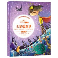 王尔德童话(当当网此版本销量靠前!2万+读者五星热议!舒朗大开本,新课标必读,包含《快乐王子》)