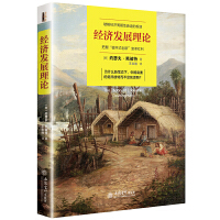 经济发展理论(去梯言)创新经济学之父熊彼特经典,中国不能永远为世界打工,供给侧改革、创新经济转型必读