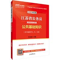 江苏公务员考试用书中公2020江苏省公务员录用考试专业教材公共基础知识