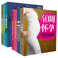 怀孕胎教套装7册 怀孕40周枕边书 胎教故事+坐月子+饮食+胎教全程指导 孕期 睡前胎教故事 准爸爸读胎教故事 40周