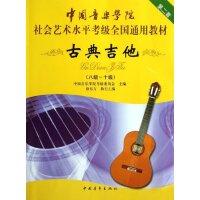 中国音乐学院社会艺术水平考级全国通用教材 古典吉他(八级~十级)