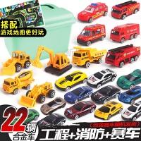 【领券立减】六一儿童节儿童玩具车模型合金小汽车儿童礼物仿真全套装玩具男孩