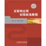 【正版直发】互联网应用初级标准教程(GZS) 祝世海,尤凤英 9787568205269 北京理工大学出版社