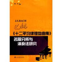 巴赫《十二平均律键盘曲集》名篇分析与演奏法研究赵力9787536140837广东高等教育出版社