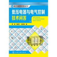 低压电器与电气控制技术问答 黄威 9787122168047 化学工业出版社