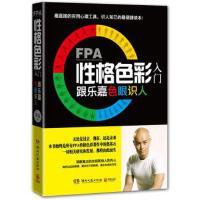 【二手旧书8成新】FPA性格色彩入门 跟乐嘉识人 乐嘉 湖南文艺出版社 978754045