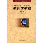 【二手旧书9成新】 教育学教程(修订本)