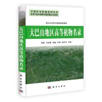 【按需印刷】-大巴山地区高等植物名录