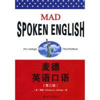 【正版直发】麦德英语口语(第三版) (美)麦德(Michael A.DeRabo) 9787301185162 北京大