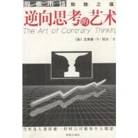 【二手原版9成新】逆向思考的艺术――股票市场致胜之道,[美]尼尔,丁圣元,海南出版社,9787806459492
