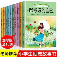小屁孩马小天的成长日记全套6册做好的自己6-12岁青少年励志故事书儿童文学校园励志成长读物书籍