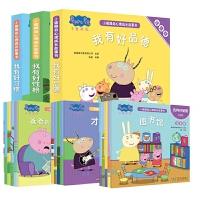 小猪佩奇心理成长故事书注音版 全套15册