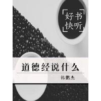 道德经说什么(中信书院解读版)