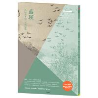 中国美术史・大师原典:蓝瑛・澄观图册十二开、仿古山水册十二开 、画花鸟册十二开