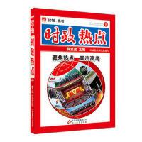 2018年高考时政热点下 薛金星 9787552218138 北京教育出版社 正版图书书籍 畅销书籍 2018年秋 金