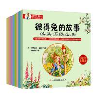 全套8册注音版彼得兔的故事绘本经典全集珍藏版小学生课外书一年级二三年级儿童必读彼得兔和他的朋友们童话世界儿童文学圣经