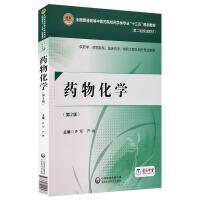 正版现货 药物化学 第二版2 全国普通高等中医药院校药学类专业 十三五 规划教材 第二轮规划教材 中