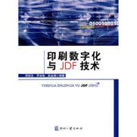【二手95成新旧书】印刷数字化与F技术 9787800007781 印刷工业出版社