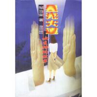 【二手原版9成新】星光大道,邹当荣,海南出版社,9787806459935