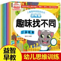 汤姆猫趣味找不同书全8册2-3-6岁益智走迷宫 幼儿记忆专注力训练书籍7-10-12岁儿童找茬图书全脑思维训练益智游戏