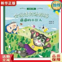 会说话的汤姆猫:邋遢的小巨人 陈琪敬,赵海娇 绘 9787308182775 浙江大学出版社