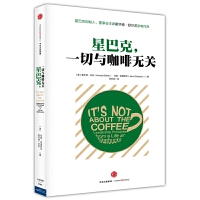 正版全新 星巴克:一切与咖啡无关(典藏版)