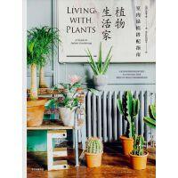 植物生活家:室内绿植搭配指南