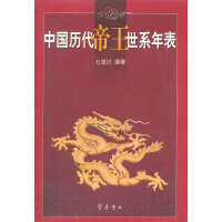 中国历代帝王世系年表