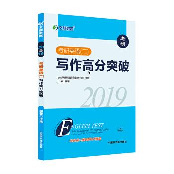 文都教育 王泉 2019考研英语二 写作高分突破