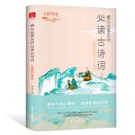 藏在故事里的必读古诗词・水墨丹青篇(国风版,你应该熟读的中国古诗词)