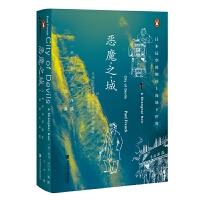 甲骨文���・�耗е�城:日本侵�A�r期的上海地下世界