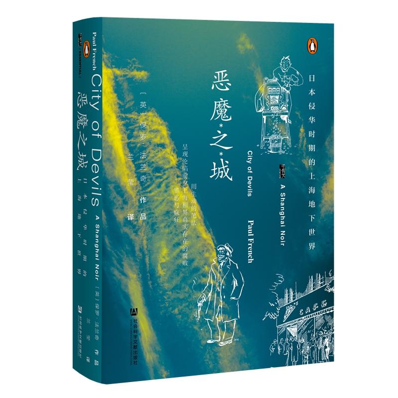 甲骨文丛书·恶魔之城:日本侵华时期的上海地下世界 《午夜北平》姊妹篇,真实历史罪案带你回顾1930年代颓废、疯狂、美丽的上海,再现这座城市长期以来被人忽视的一段历史